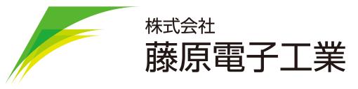 藤原電子工業
