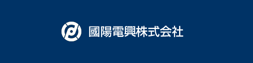 国陽電興株式会社