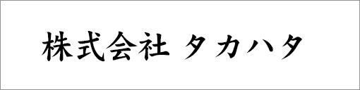 株式会社 タカハタ