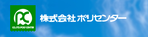 株式会社ポリセンター