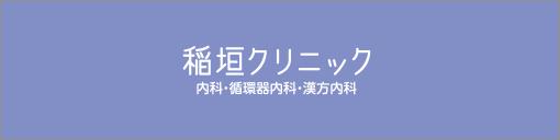 稲垣クリニック