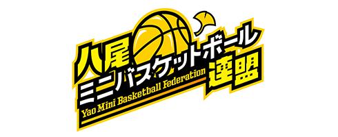 八尾ミニバスケットボール連盟