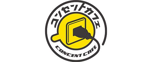 コンセントカフェ
