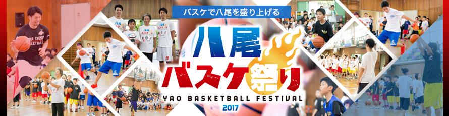 八尾バスケ祭り2017バナー