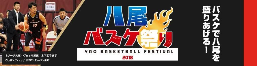 八尾バスケ祭り2018バナー