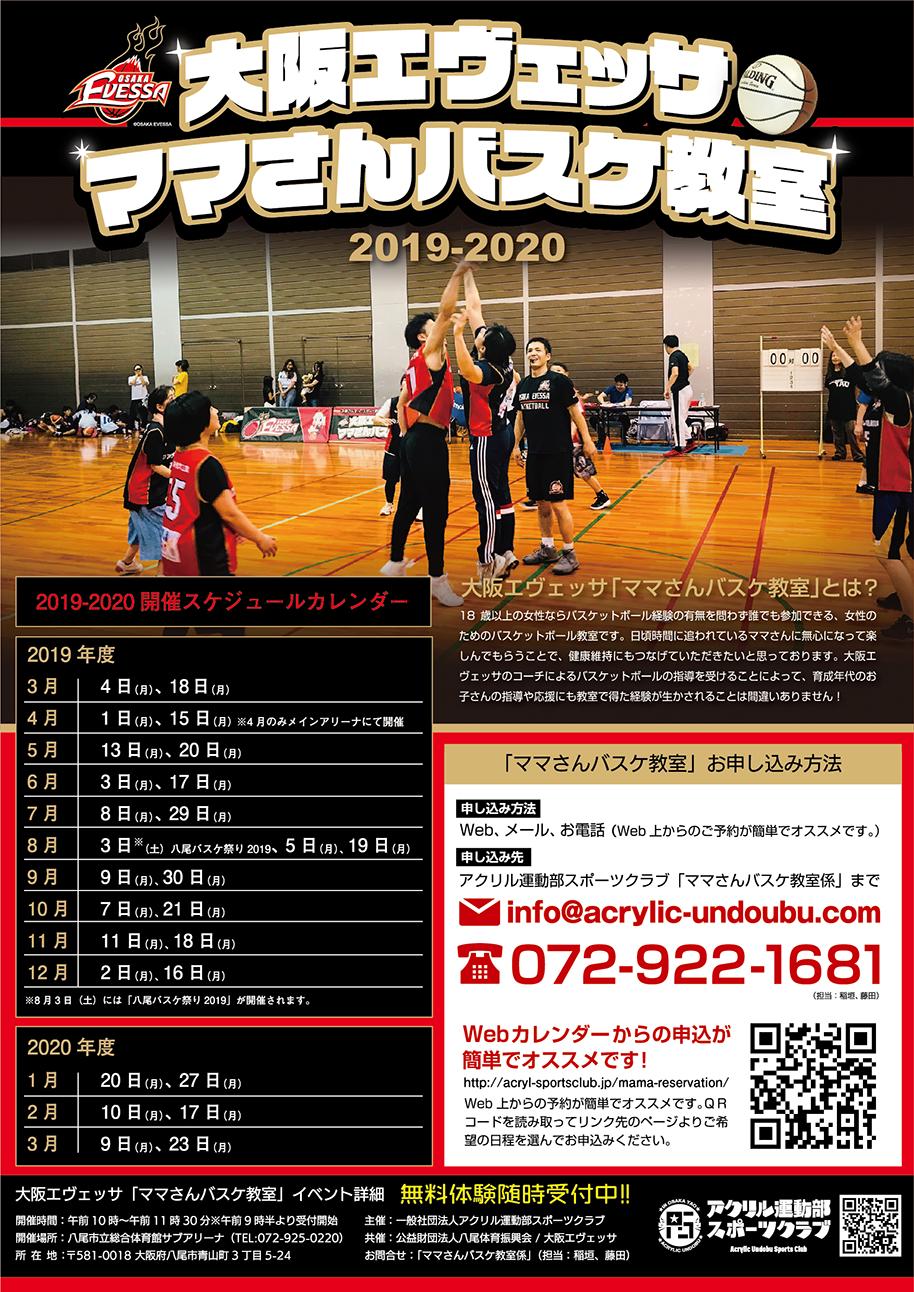 大阪エヴェッサ【ママさんバスケ教室】パンフレット画像