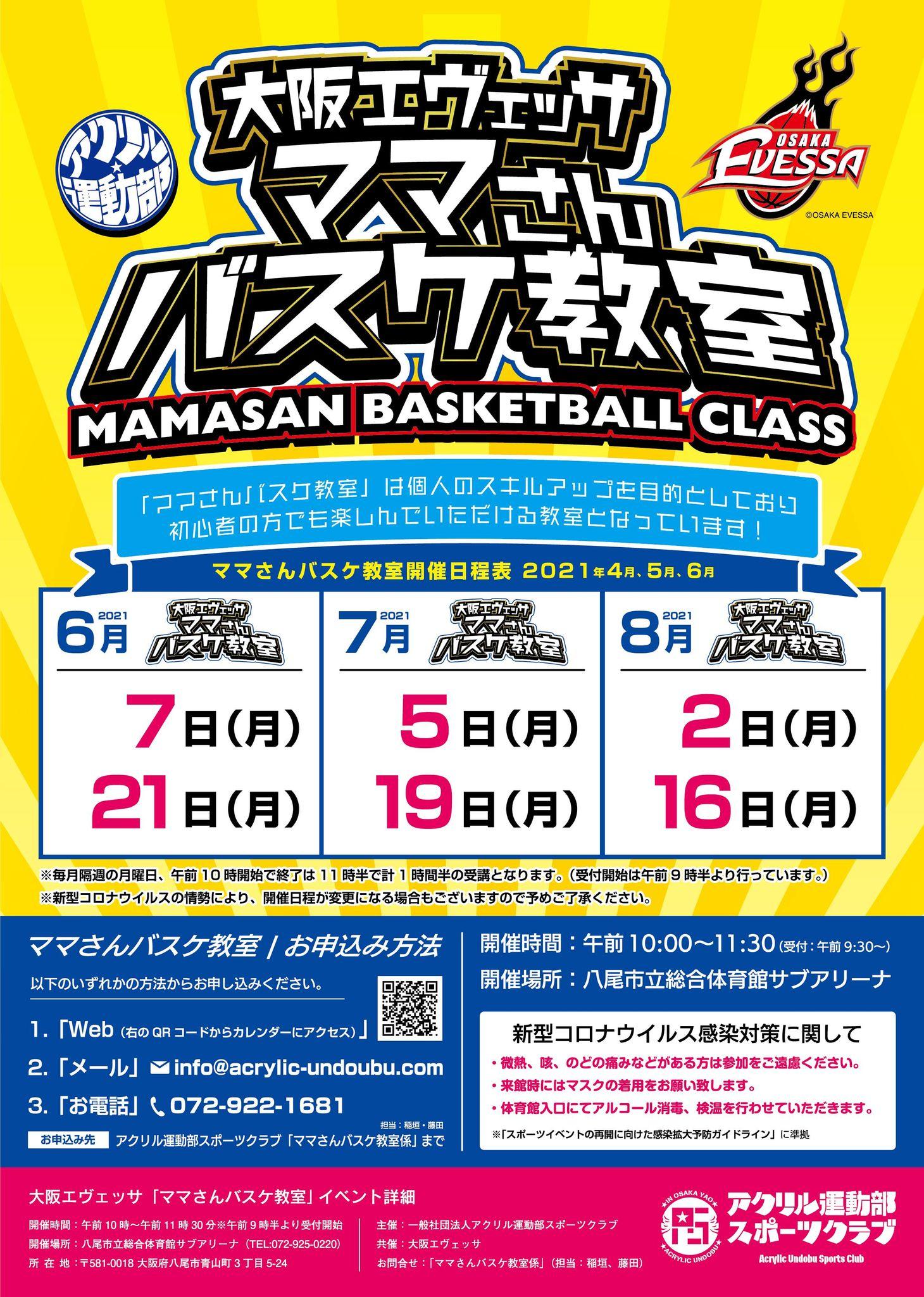 大阪エヴェッサ【ママさんバスケ教室】パンフレット2021画像