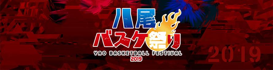 八尾バスケ祭り2019バナー