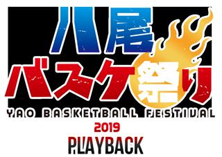 2019八尾バスケ祭り